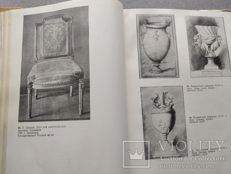 Русское искусство 18 века 1973, фото №7