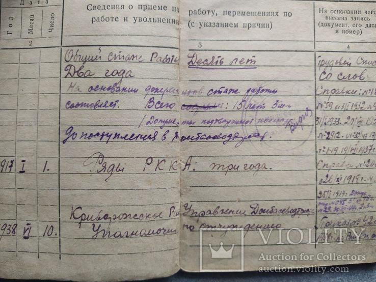 Трудовая книжка 1939, фото №11