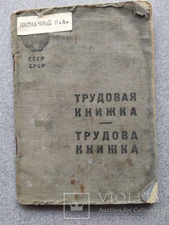 Трудовая книжка 1939, фото №2