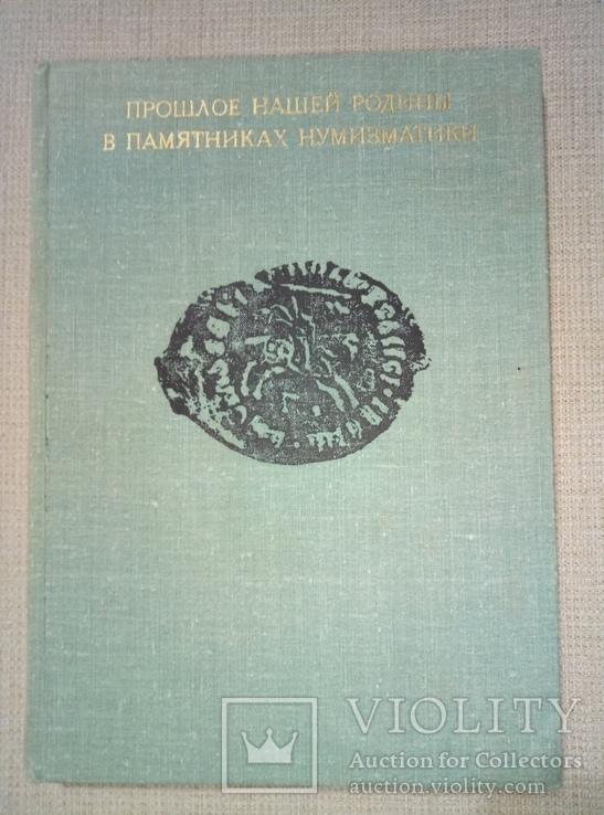 Прошлое нашей родины в памятниках нумизматики (1977), фото №2