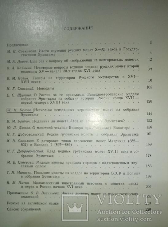 Прошлое нашей родины в памятниках нумизматики (1977), фото №4