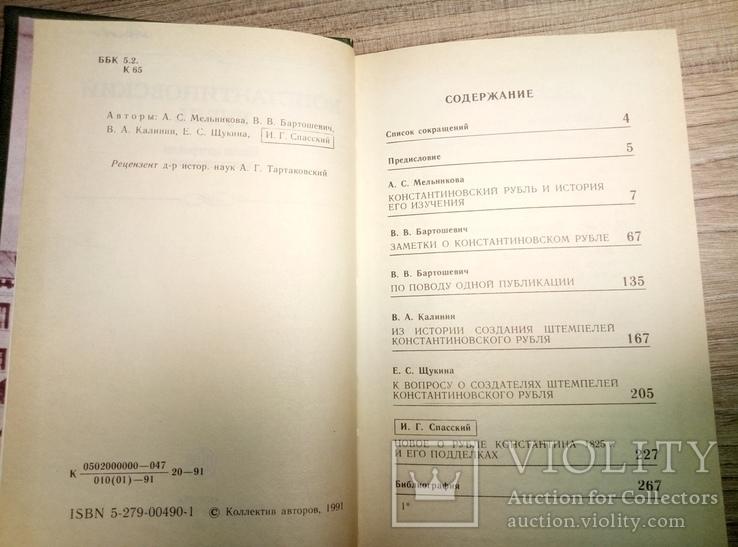 Константиновский рубль, фото №3