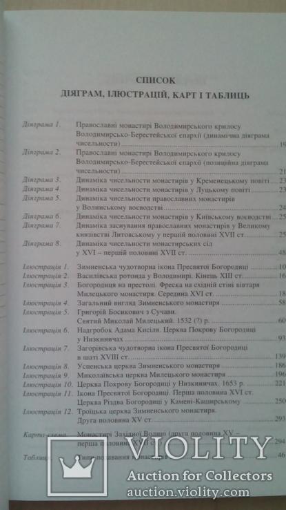 Монастирі Західної Волині 2 пол. 15 - 1 пол. 17 ст., фото №6