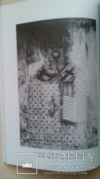Монастирі Західної Волині 2 пол. 15 - 1 пол. 17 ст., фото №10