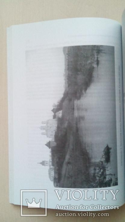 Монастирі Західної Волині 2 пол. 15 - 1 пол. 17 ст., фото №11
