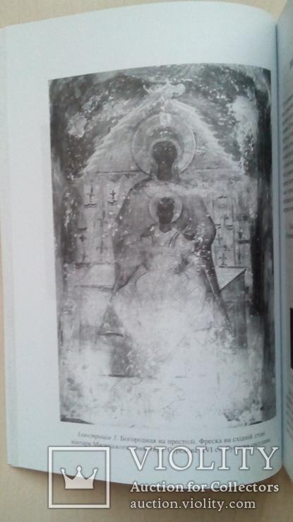 Монастирі Західної Волині 2 пол. 15 - 1 пол. 17 ст., фото №2