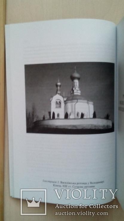 Монастирі Західної Волині 2 пол. 15 - 1 пол. 17 ст., фото №13