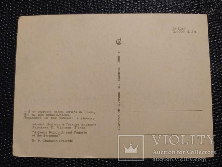 Открытка 36 Алеша Попович и Тугарин Змеевич 1968, фото №3