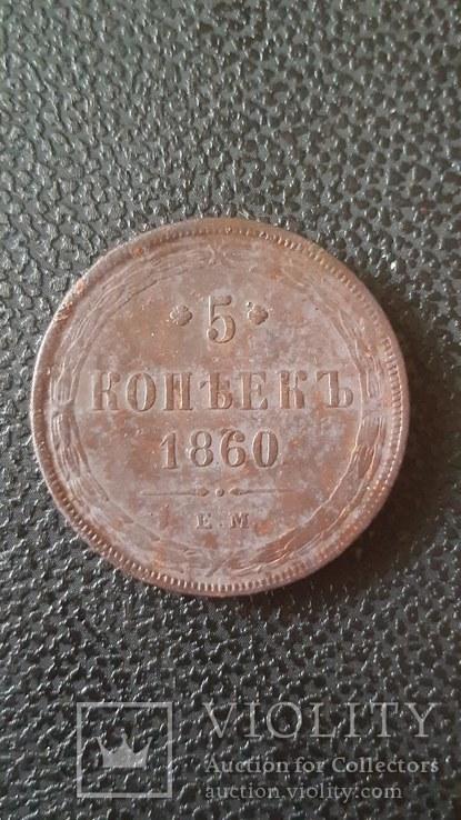 5 копеек 1860, фото №2