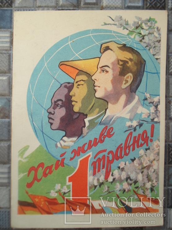 1 Мая. почтовая карточка. худ. М.Фомичов 1959г., фото №2