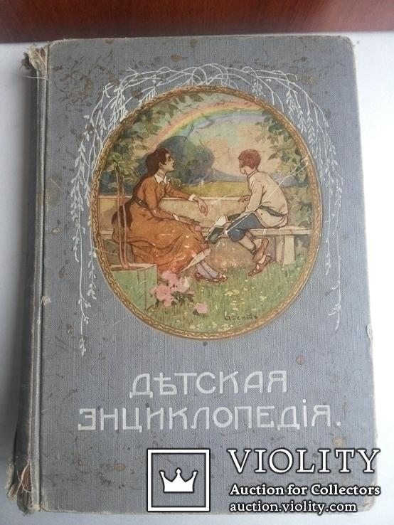 Детская энциклопедия 1913 т 3 изд т-ва Сытина, фото №2
