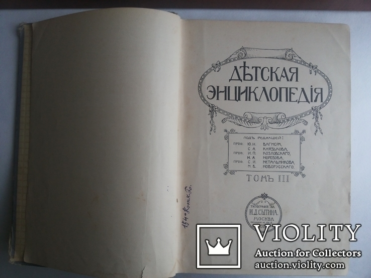 Детская энциклопедия 1913 т 3 изд т-ва Сытина, фото №3