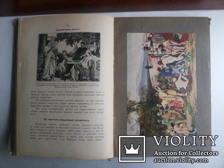 Детская энциклопедия 1913 т 3 изд т-ва Сытина, фото №9