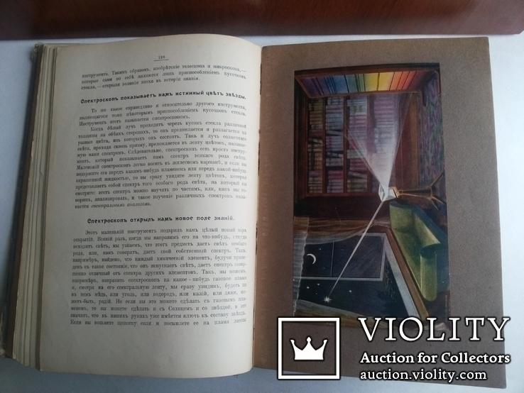Детская энциклопедия 1913 т 3 изд т-ва Сытина, фото №12