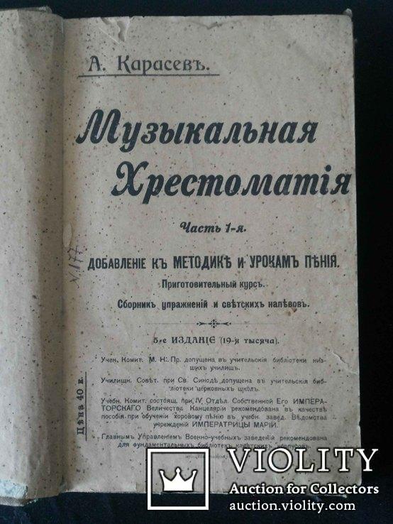 Музыкальная хрестоматия Карасев А. 1902 1-2 часть Допущена Синдом для обучения, фото №2