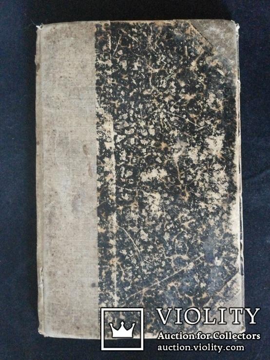 Музыкальная хрестоматия Карасев А. 1902 1-2 часть Допущена Синдом для обучения, фото №3
