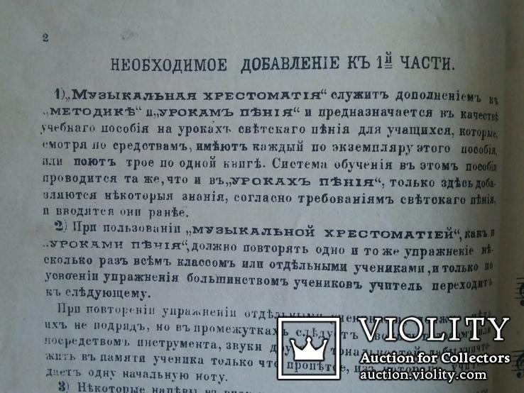 Музыкальная хрестоматия Карасев А. 1902 1-2 часть Допущена Синдом для обучения, фото №6