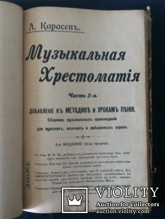 Музыкальная хрестоматия Карасев А. 1902 1-2 часть Допущена Синдом для обучения, фото №7