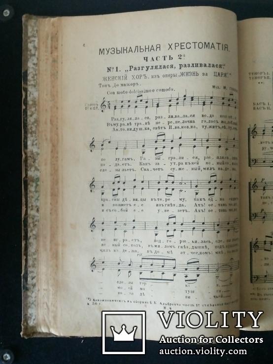 Музыкальная хрестоматия Карасев А. 1902 1-2 часть Допущена Синдом для обучения, фото №10
