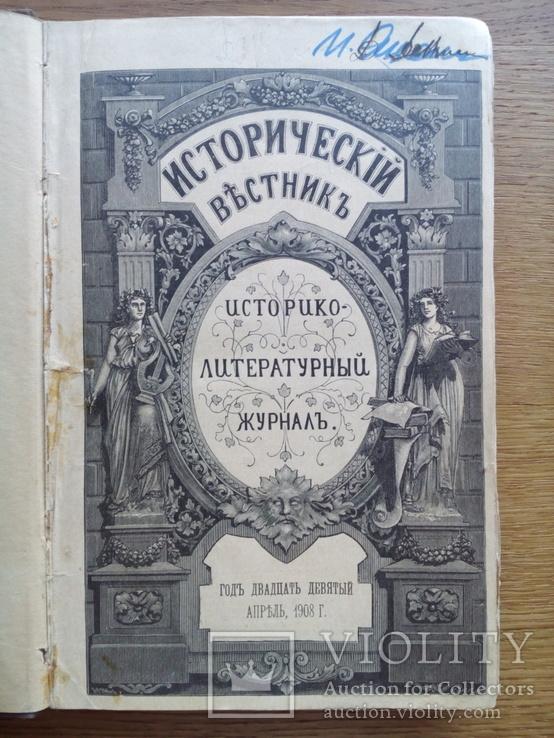 Исторический вестник 1908 Староверы Полтава С иллюстрациями, фото №3
