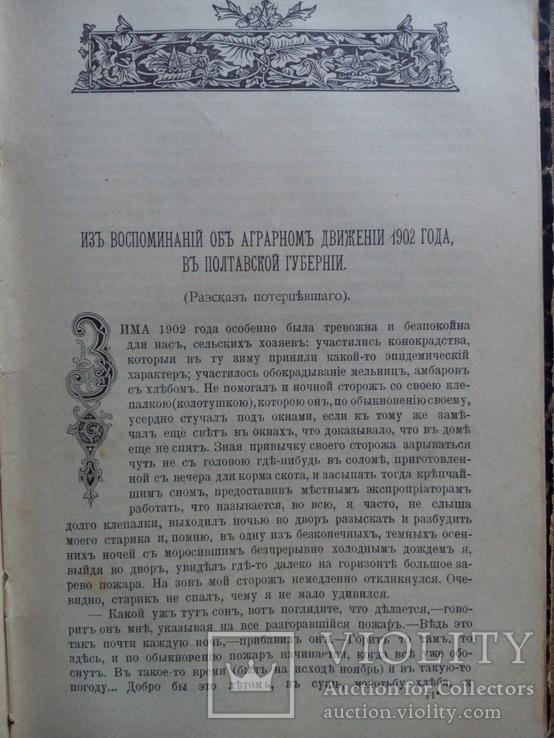 Исторический вестник 1908 Староверы Полтава С иллюстрациями, фото №4