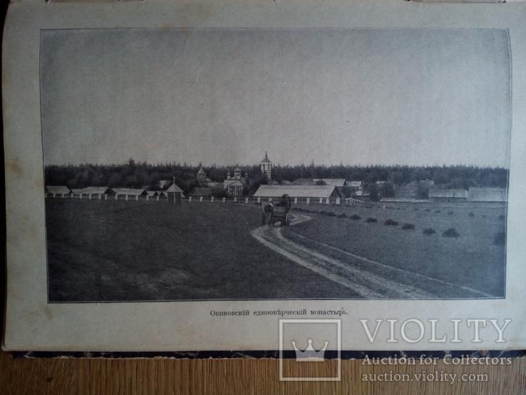 Исторический вестник 1908 Староверы Полтава С иллюстрациями, фото №5