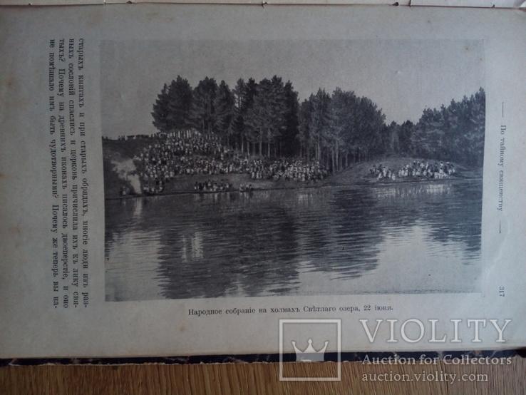 Исторический вестник 1908 Староверы Полтава С иллюстрациями, фото №10