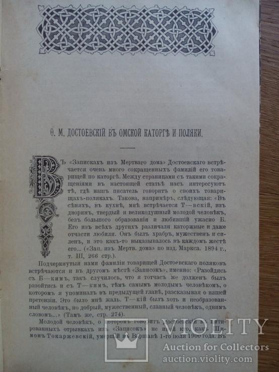 Исторический вестник 1908 Староверы Полтава С иллюстрациями, фото №12