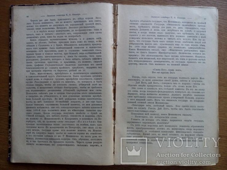 Исторический вестник 1908 Староверы Полтава С иллюстрациями, фото №13