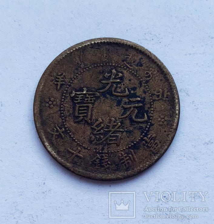 10 кеш Пей-Янг. Китай., фото №3