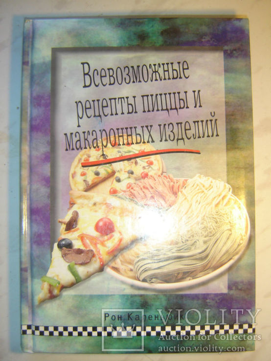 Всевозможные рецепты пиццы и макаронных изделий., фото №2