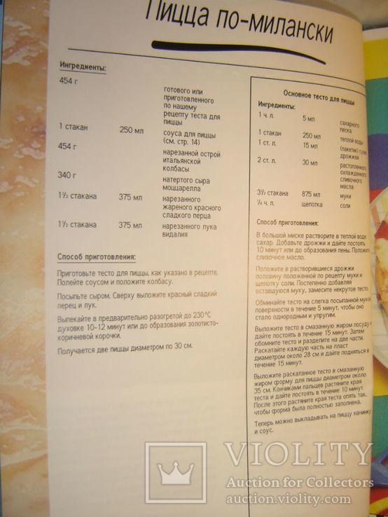 Всевозможные рецепты пиццы и макаронных изделий., фото №4
