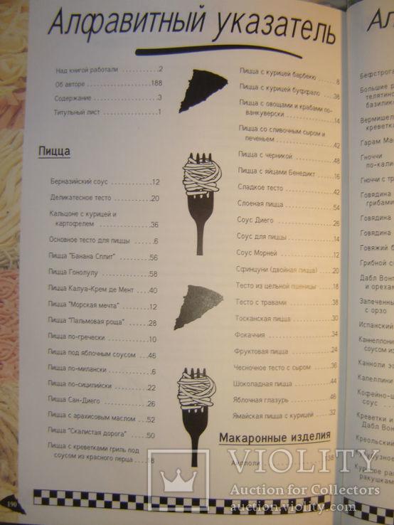 Всевозможные рецепты пиццы и макаронных изделий., фото №8