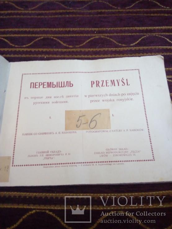 ПЕРЕМИШЛЬ 1915, фото №3