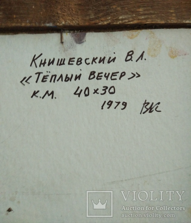 """В.Кнышевский""""Теплый вечер"""", к.м.40*30см,1979г, фото №4"""