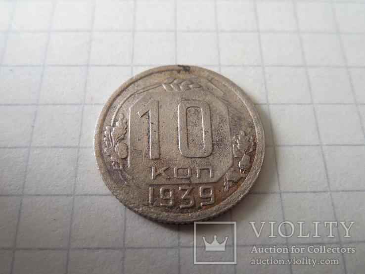 10 копеек 1939г, фото №3