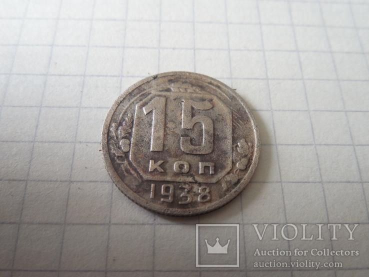 15 копеек 1938г, фото №3