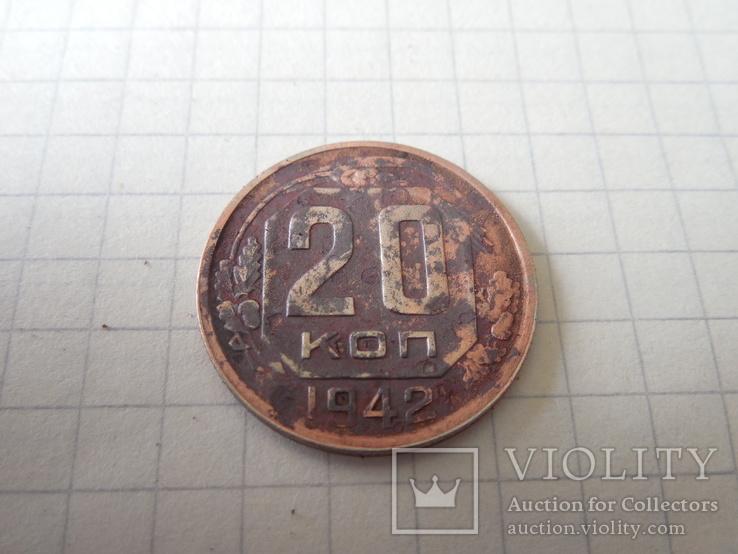 20 копеек 1942г, фото №3