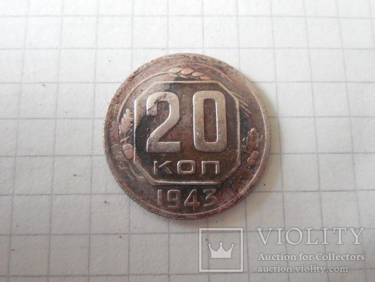 20 копеек 1943г, фото №2