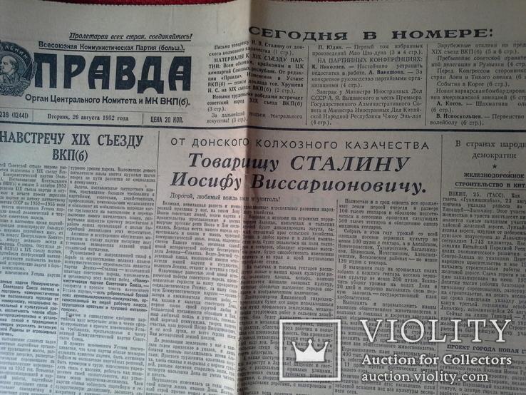 Правда 1952 года, фото №3