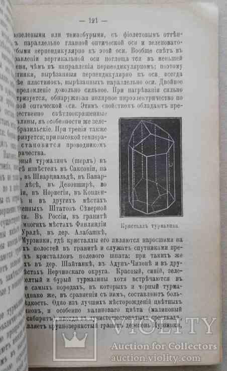 Драгоценные камни. Святский И. 1895, фото №4