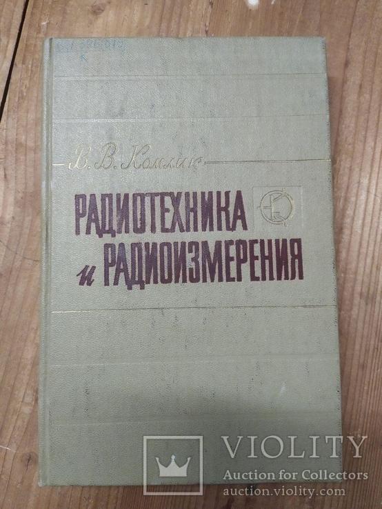 Радиотехника и радиоизмерения 1984 т.13000, фото №2