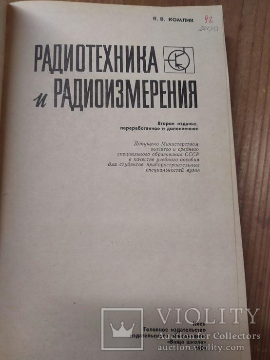 Радиотехника и радиоизмерения 1984 т.13000, фото №3