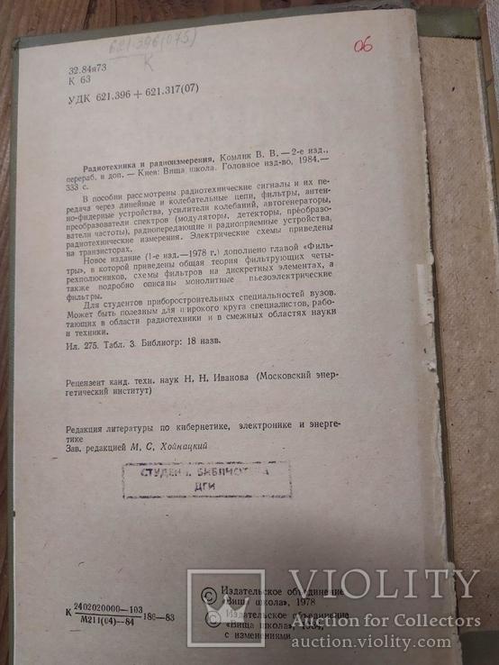 Радиотехника и радиоизмерения 1984 т.13000, фото №4