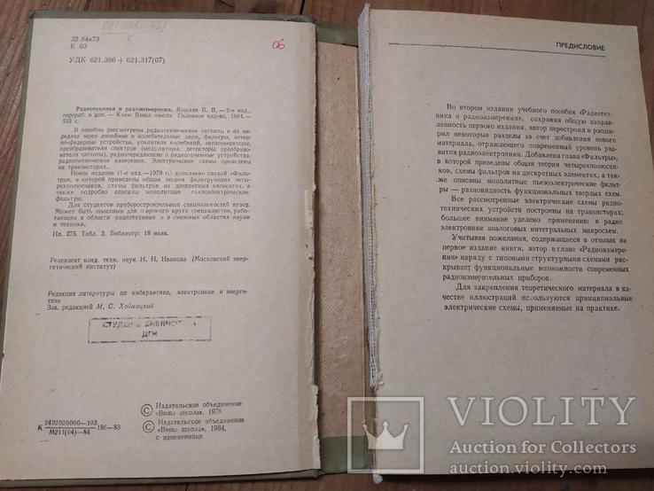 Радиотехника и радиоизмерения 1984 т.13000, фото №5