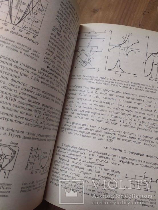 Радиотехника и радиоизмерения 1984 т.13000, фото №7