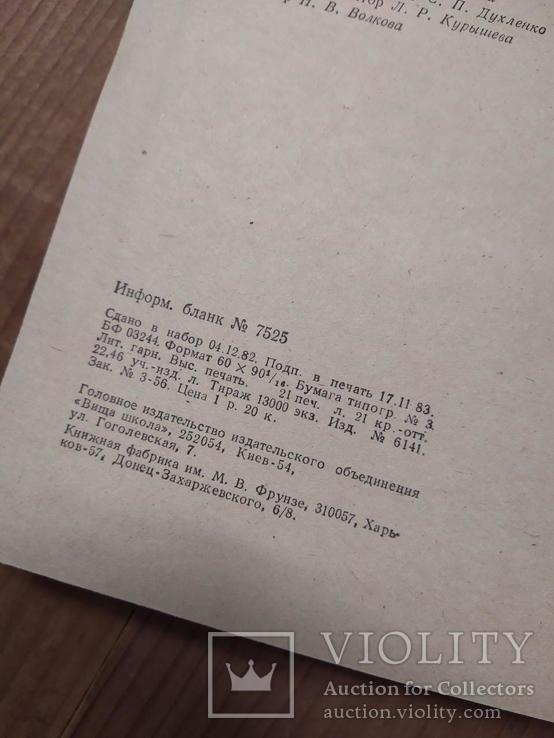 Радиотехника и радиоизмерения 1984 т.13000, фото №9