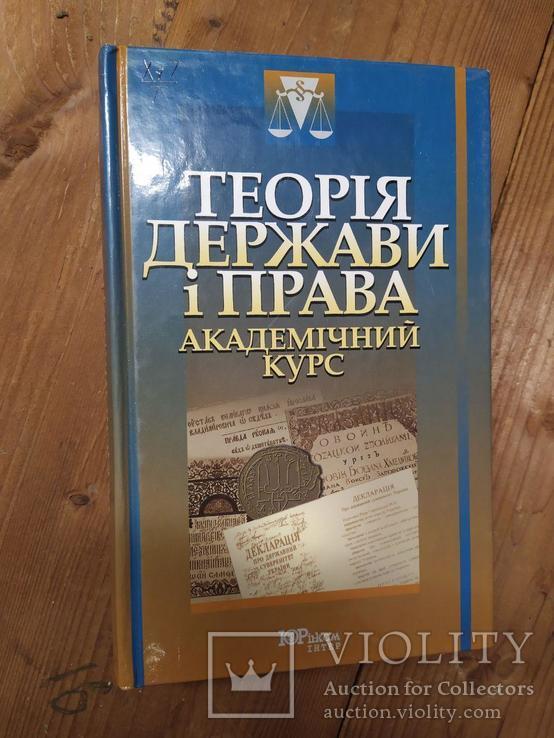 Академический курс теории права и государства 2006 Киев, фото №2