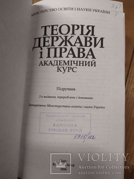 Академический курс теории права и государства 2006 Киев, фото №3