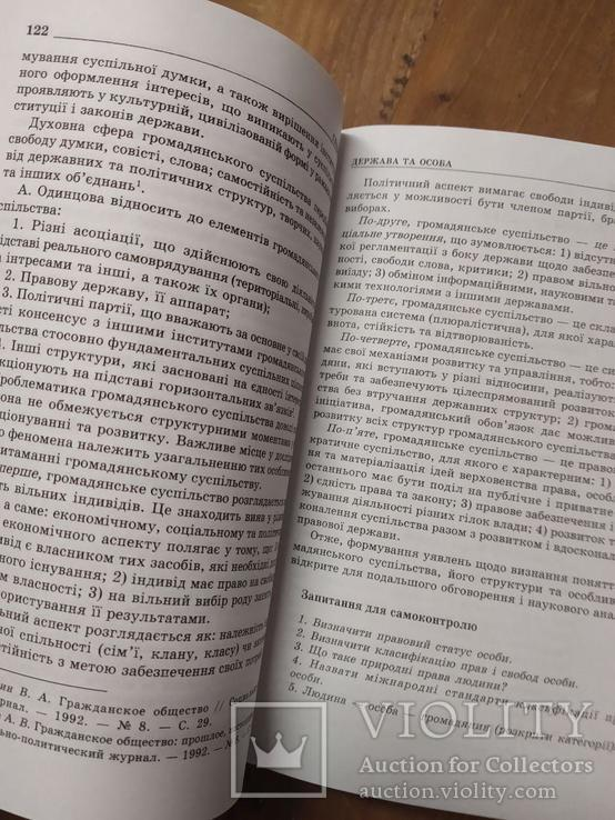 Академический курс теории права и государства 2006 Киев, фото №5